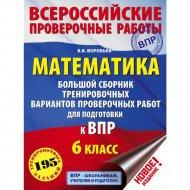 Книга «Математика. Большой сборник тренировочных вариантов».