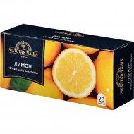 Чай черный «Золотая чаша» с ароматом лимона, 20 пакетиков.