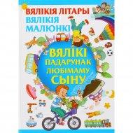 Книга «Вялики падарунак любимаму сыну» 0+.