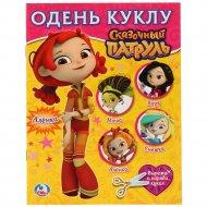 Книга «Сказочный патруль - Аленка» одень куклу.