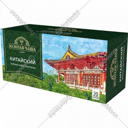 Чай зеленый «Золотая чаша» классический, 20 пакетиков.