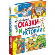 Книга «Любимые сказки и удивительные истории».