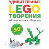 Книга «Lego. Удивительные творения».
