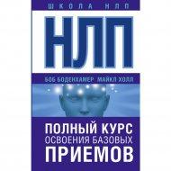 Книга «НЛП. Полный курс освоения базовых приемов».