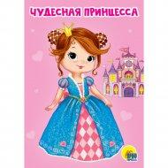 Картонка «Чудесная принцесса» мини.
