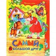 Книга «Читаем Сами. Веселые рассказы. Комплект 3».