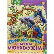 Книга-комплект 4 «Веселые приключения» 3 книги.
