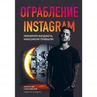 Книга «Ограбление Instagram. Минимум бюджета, максимум прибыли».