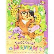 Книга «Читаем Сами. О животных. Комплект 6».