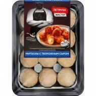 Митболы из мяса цыплят «С творожным сыром» охлажденные, 350 г.