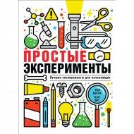 Книга «Простые эксперименты».