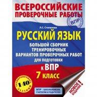 Книга «Русский язык. Большой сборник тренировочных вариантов».