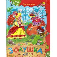 Книга-комплект 8 «Волшебные сказки» 4 книги.