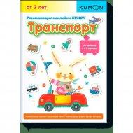 Книга «Развивающие наклейки.Транспорт».