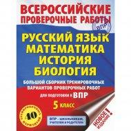 Книга «Русский язык. Математика. История. Биология. Большой сборник».