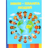Книга «Зямля - планета людей». 0+.