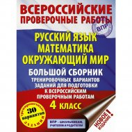 Книга «Русский язык. Математика. Окружающий мир. Большой сборник».