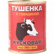 Консервы растительно-мясные «Тушёнка Кусковая» с говядиной, 340 г.