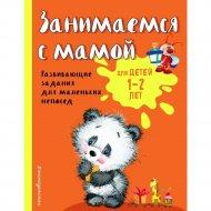 Книга «Занимаемся с мамой: для детей 1-2 лет».