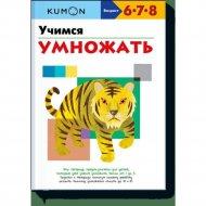 Книга «Учимся умножать».