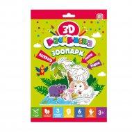 Раскраска «Зоопарк» 3D.
