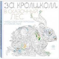 Книга «За кроликом в сказочный лес».