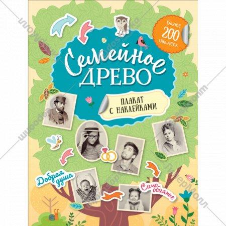 Плакат «Семейное древо» с наклейками.