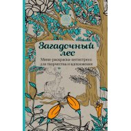 Раскраска «Загадочный лес. Мини-раскраска-антистресс для творчества».