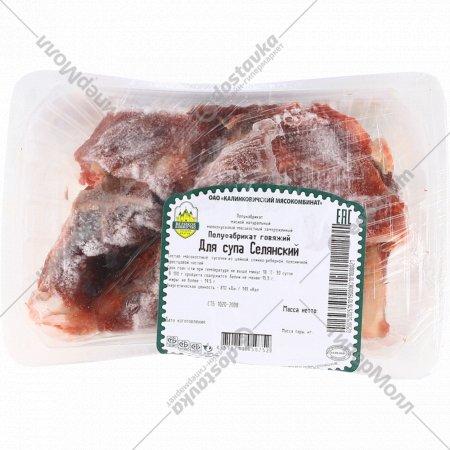 Полуфабрикат говяжий «Для супа Селянский» 1 кг., фасовка 0.9-1.1 кг