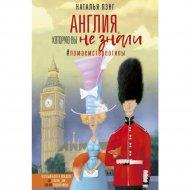 Книга «Англия, которую вы не знали. #ЛомаемCтереотипы».