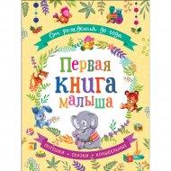 Книга «От рождения до года. Первая книга малыша».