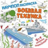 Книга «Военная техника».
