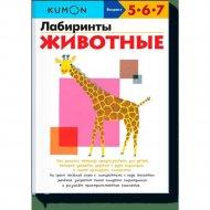 Книга «Лабиринты. Животные».