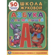 Книга «Азбука для малышей. Жукова» обучающая активити.