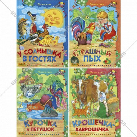 Книга-комплект 13 «Русские сказки».