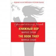 Книга «Книжный вор = The Book Thief».