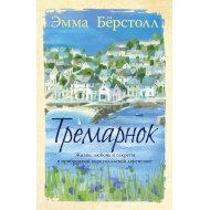 Книга «Тремарнок».