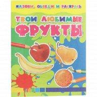 Раскраска «Твои любимые фрукты» Волкова В. Н.