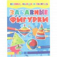 Раскраска «Забавные фигурки» Волкова В. Н.