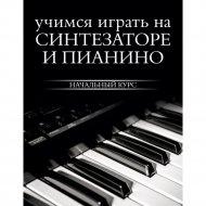 Книга «Учимся играть на синтезаторе и пианино».