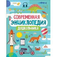 Книга «Современная энциклопедия дошкольника».