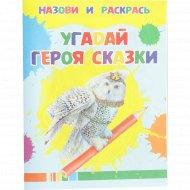 Раскраска «Угадай героя сказки» Волкова В. Н.
