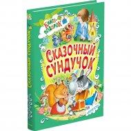 Книга «Сказочный сундучок».
