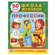 Книга «Профессии. Школа Жуковой» обучающая активити.