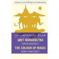 Книга «Цвет волшебства = The Colour of Magic».