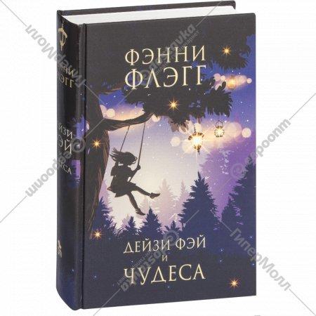 Книга «Дейзи Фэй и чудеса».