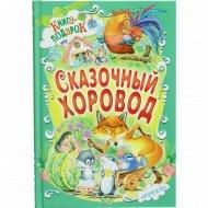 Книга «Сказочный хоровод».