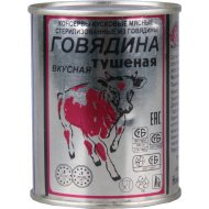 Консервы мясные «Говядина тушёная» вкусная, 338 г.