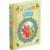 Книга «Сказки» Пушкин А.С.