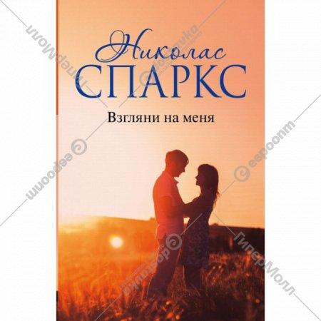 Книга «Взгляни на меня».